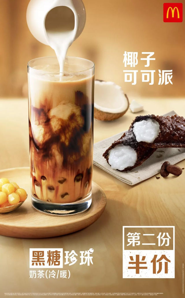 麦当劳椰子可可派、黑糖珍珠奶茶,第二份半价优惠