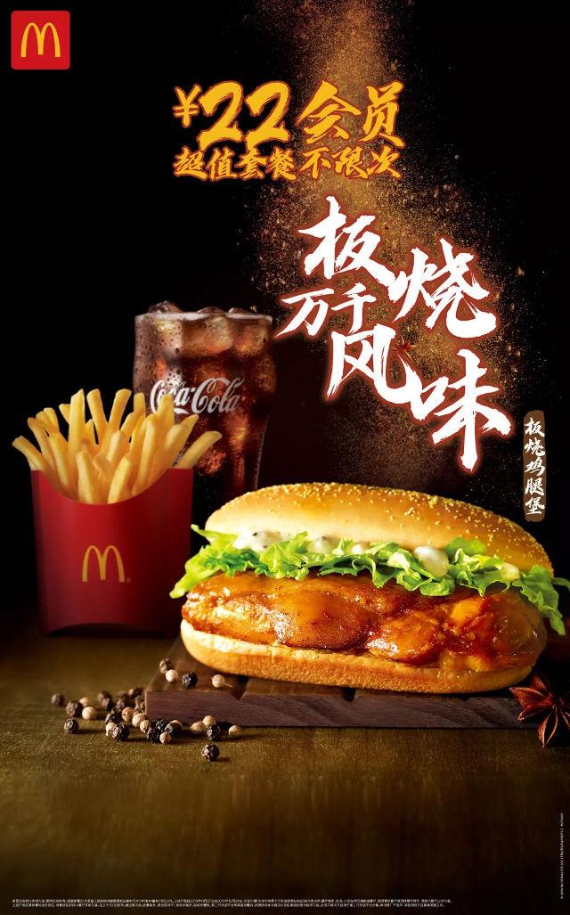 麦当劳板烧鸡腿堡超值套餐,会员不限次只要22元