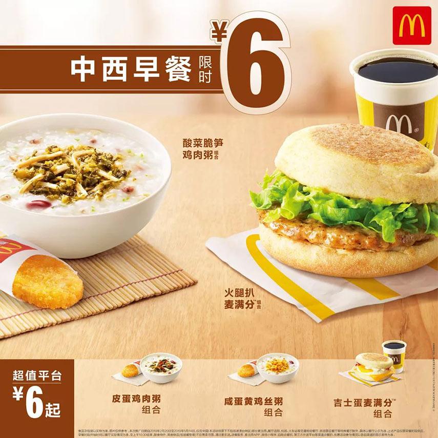 麦当劳中西早餐限时6元起