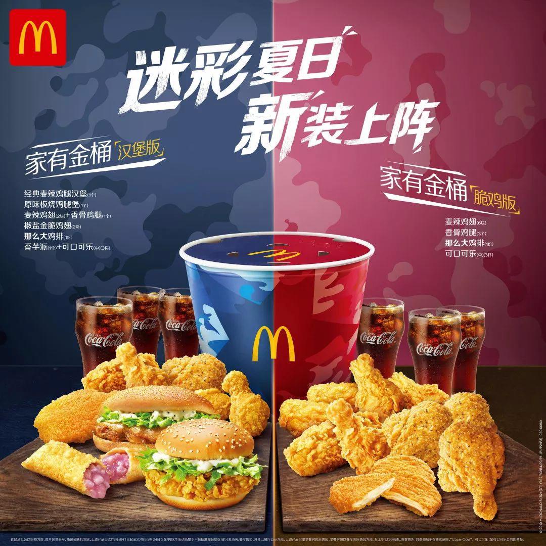 """麦当劳""""家有金桶""""首款迷彩桶身,2019夏日重装上阵"""