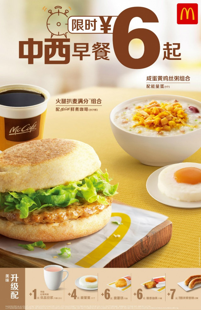麦当劳早餐火腿扒麦满分组合/咸蛋黄鸡丝粥组合限时6元