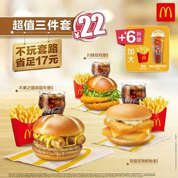 麦当劳超值三件套22元,省足17元,+6元升级薯条、特饮
