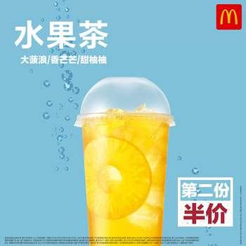 麦当劳水果茶(大菠浪/香芒芒/甜柚柚)第二份半价