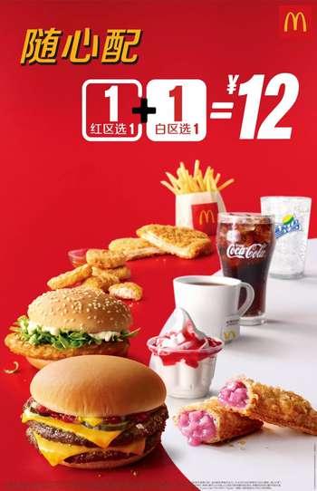 麦当劳随心配12元,红白各选1个,25种组合通通12元