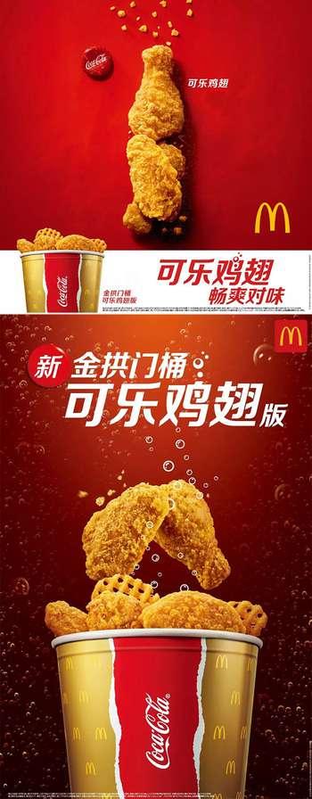 麦当劳新品可乐鸡翅 价格11.5元,加入金拱门桶