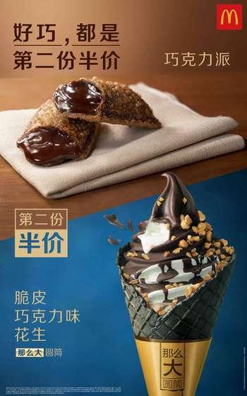 麥當勞巧克力派、脆皮巧克力花生圓筒 第二份半價