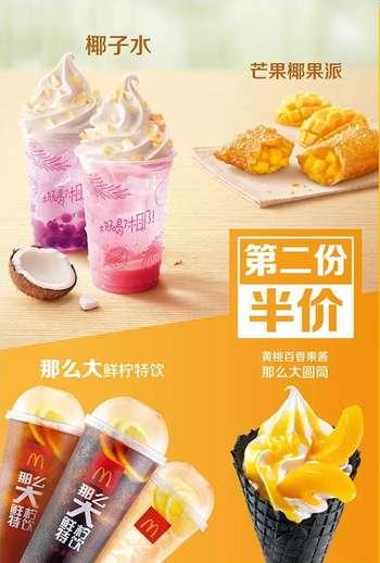 麦当劳2019年7月第二份半价系列,芒果椰果派/椰子水/黄桃圆筒