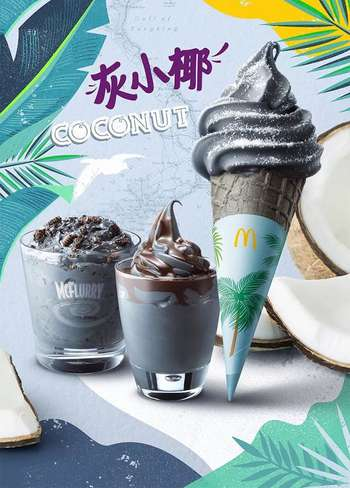 麦当劳灰小椰(椰子口味冰淇淋)第二个半价