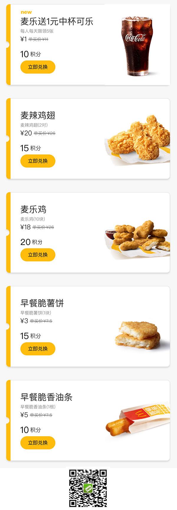 麦当劳麦乐送优惠券积分兑换,1元可乐、3元早餐脆薯饼等多款优惠