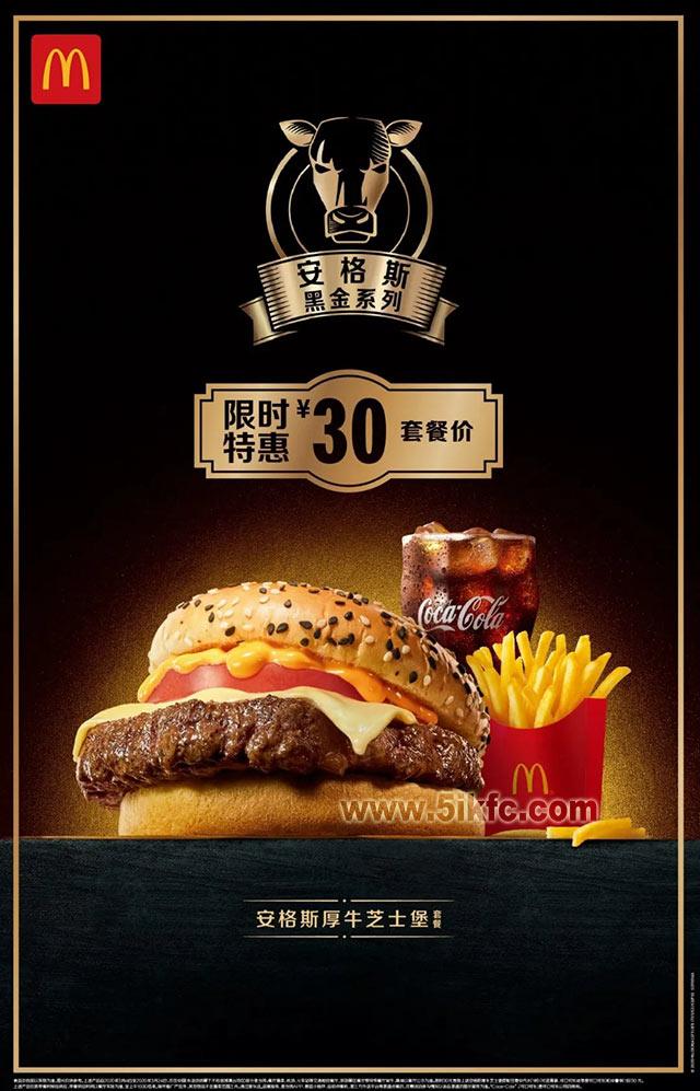 麦当劳安格斯厚牛芝士堡套餐30元限时特惠