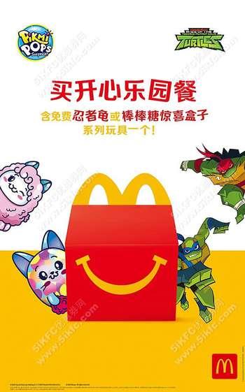 麦当劳儿童餐送免费忍者神龟玩具