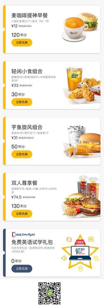 麦当劳积分兑换优惠券,12元提神早餐、33元小食组、双人餐74.5元