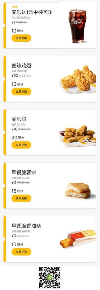 麥當勞麥樂送優惠券積分兌換,1元可樂、3元早餐脆薯餅等多款優惠