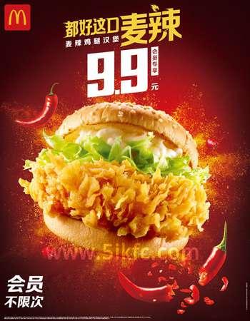 麦当劳9.9元麦辣鸡腿堡活动,会员九块九汉堡限时不限次