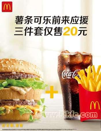麦当劳限时20元巨无霸套餐,汉堡薯条可乐三件套只要20元