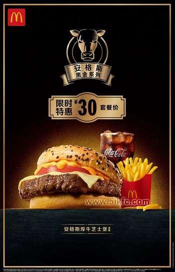 麥當勞安格斯厚牛芝士堡套餐30元限時特惠