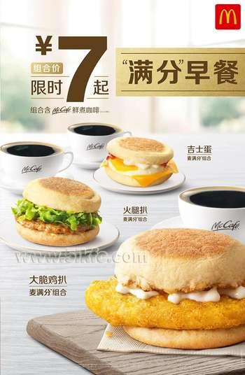 北京广东麦当劳满分早餐组合限时7元起