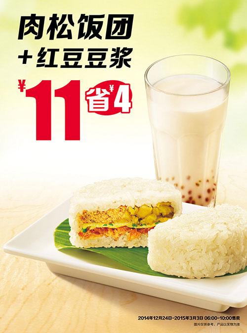 永和肉松饭团v肉松,重伤大米+红豆豆浆优惠价只魔兽世界早餐大王图片