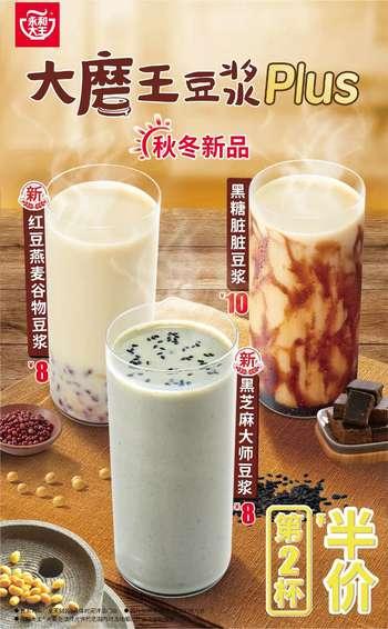 永和大王谷物豆漿系列第2杯半價