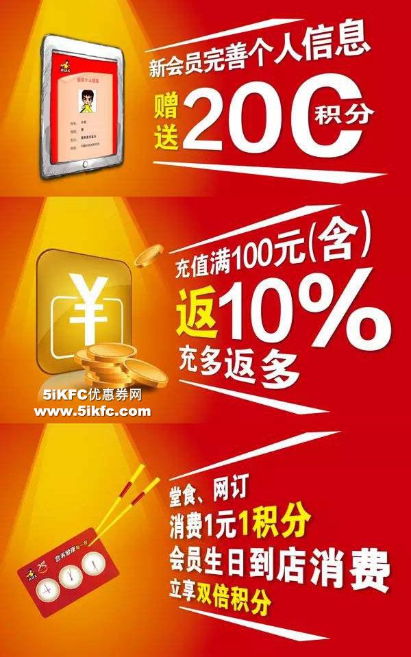 广州真功夫注册会员三重优惠,充值每满100元返10%